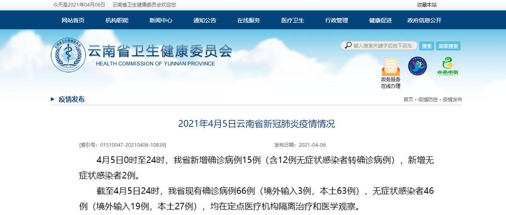 """云南省5日新增确诊病例15例,新增无症状感染者2例"""""""
