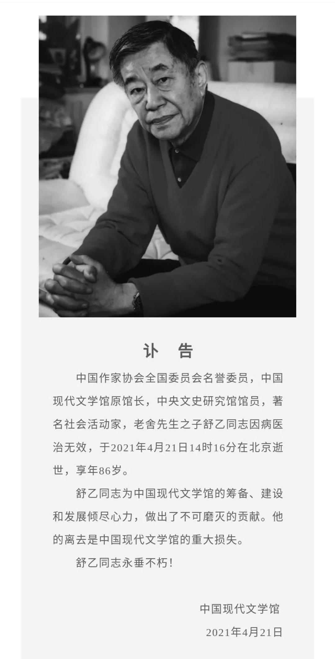 老舍之子舒乙去世,曾呼吁保护老北京……