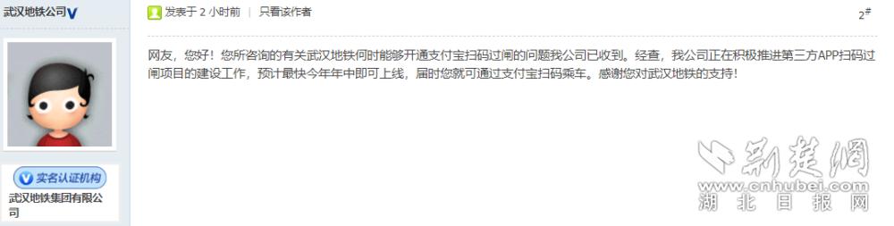 何时能刷支付宝和微信?武汉地铁这样回应