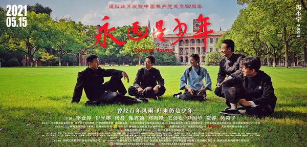 《永遠是少年》5月15日全國上映