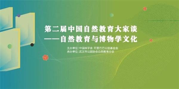 科学人文专家齐聚武汉 共商中国自然教育大业