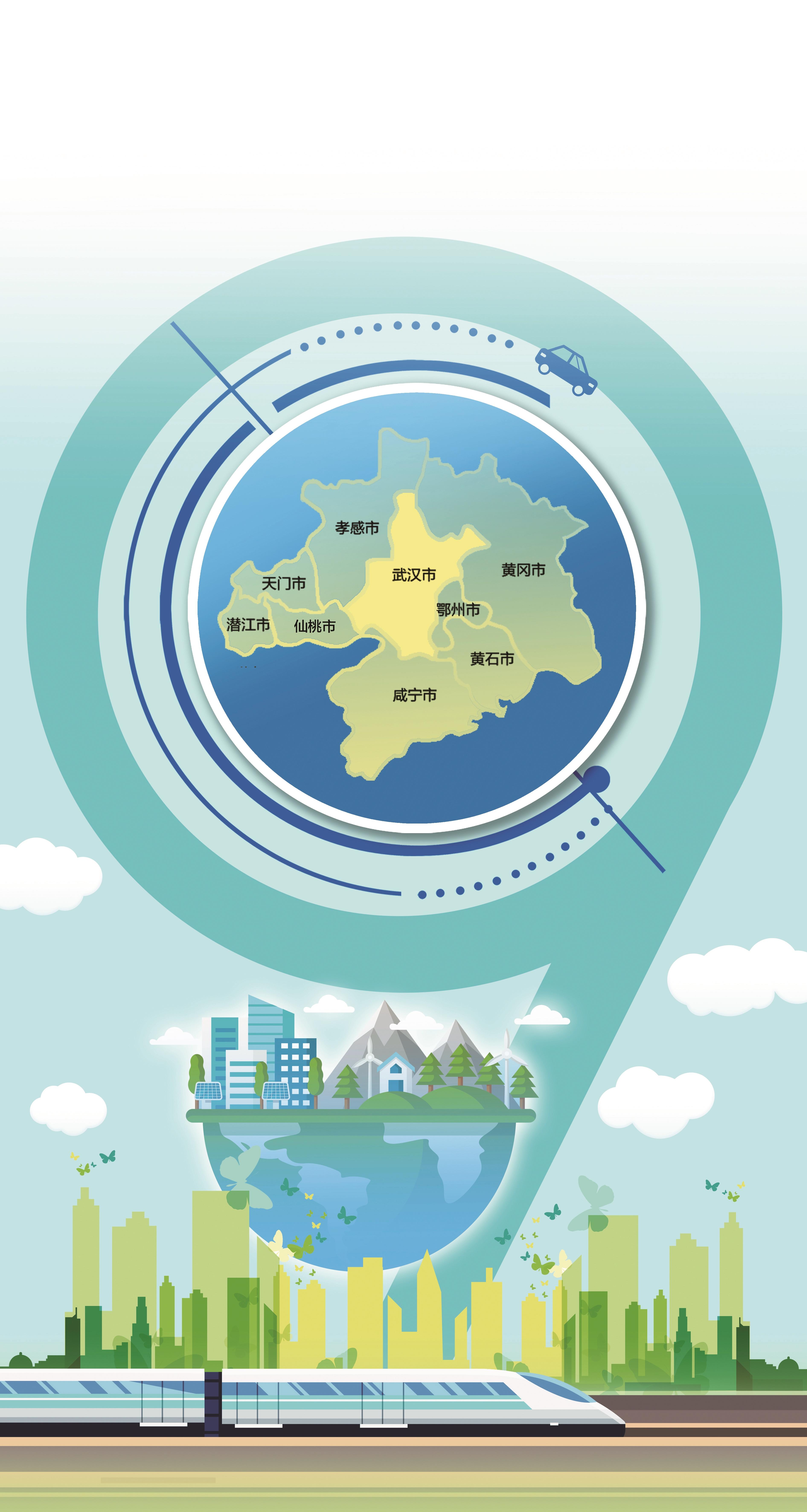 武汉城市圈首次达成同城化发展协议