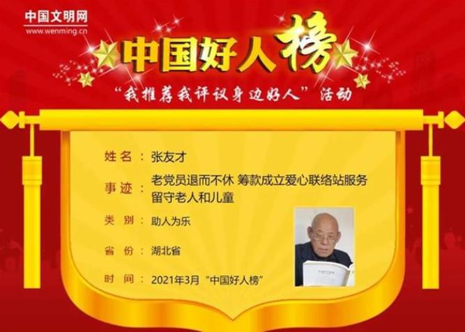 """讚!湖北5人榮登3月""""中國好人榜"""""""