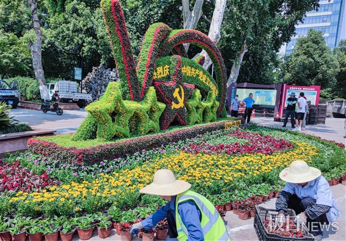 武汉中山公园多种植物搭建扎景庆祝建党100周年(图2)