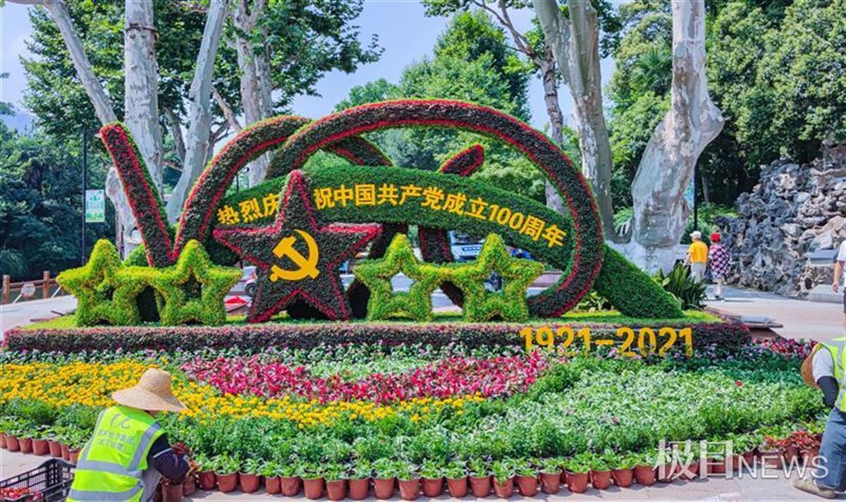 武汉中山公园多种植物搭建扎景庆祝建党100周年