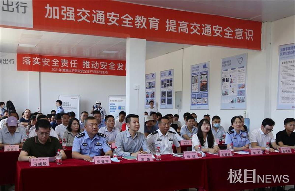 武汉市网约车交通安全培训中心挂牌成立(图3)