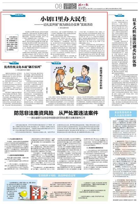 """湖北日报四篇评论员文章带你解读""""我为群众办实事""""(图1)"""