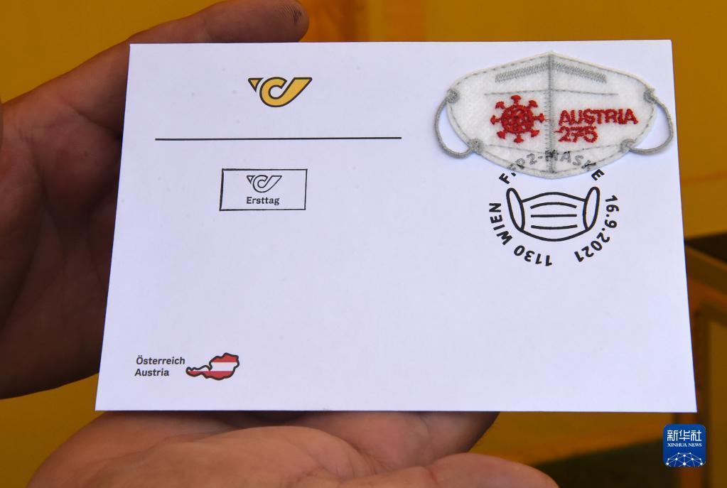 """奥地利发行""""迷你口罩""""邮票"""