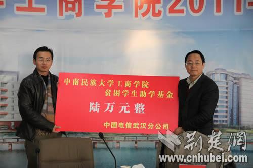 中南民族大学工商学院设立百万元助学基金