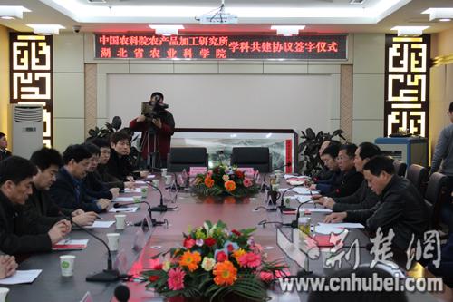 中国农业科学院助力湖北农产品加工业发展-荆