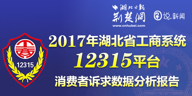 2017年度湖北省消费者诉求数据分析报告