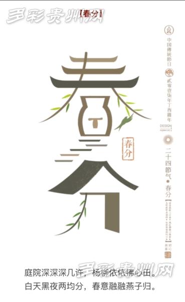 贵州80后设计师主创 二十四节气 创意字体惊艳网络