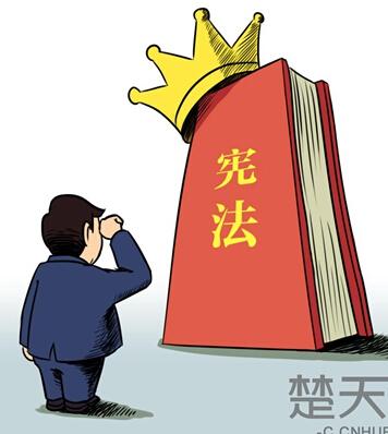 宪法宣传漫画
