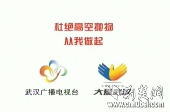[2015武汉视频问政]电视武汉向高空抛物宣战_蟹文明独角图片