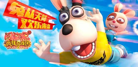 三维动画电影《闯堂兔2》创造湖北本土动画电影票房
