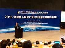 全球华人航空产业论坛