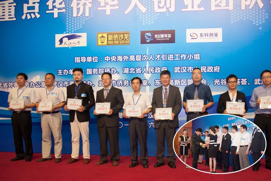 新侨沙龙:17家创投机构与174个项目代表论道武汉
