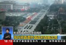 抗战胜利纪念日阅兵备受媒体关注