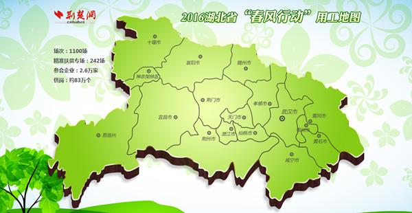 """2016湖北""""春风行动""""用工地图(点击看详情)"""