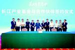 资本大鳄与长江经济带产业基金签约 联姻湖北给力新兴产业