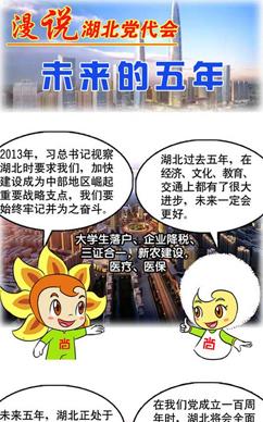 """葵哥英妹""""漫说""""湖北未来五年"""