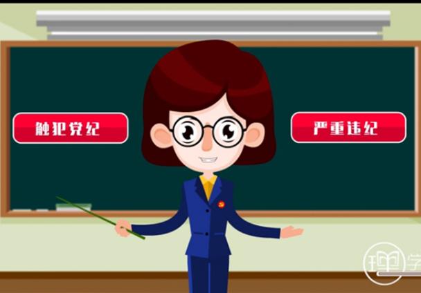 【党史ABC】触犯党纪有何下场?
