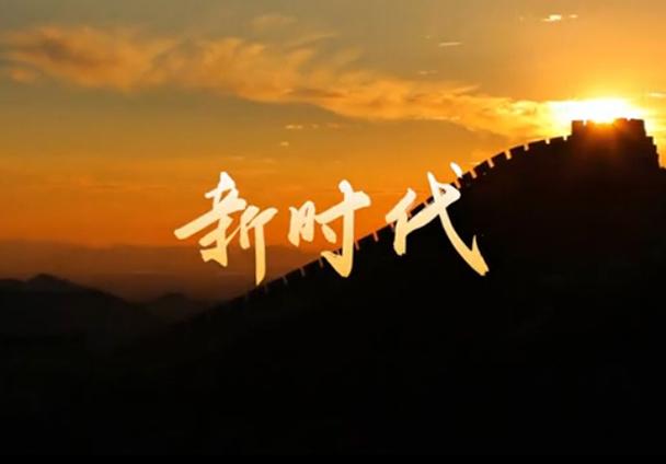 进入《新时代》,中国强起来!一起来听!