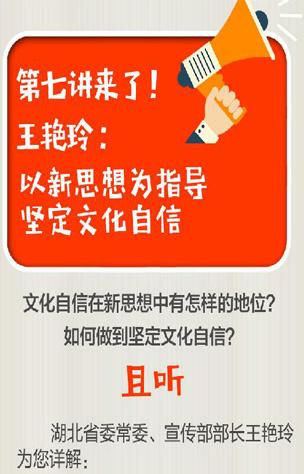 王艳玲:以新思想为指导 坚定文化自信