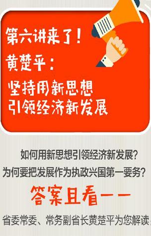 黄楚平:坚持用新思想引领经济新发展