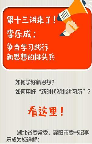 李乐成:争当学习践行新思想的排头兵