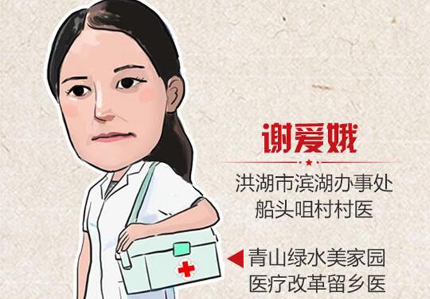 谢爱娥:青山绿水美家园 医疗改革留乡医