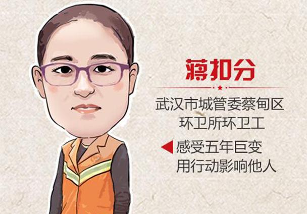 蒋扣分:感受五年巨变 用行动影响他人