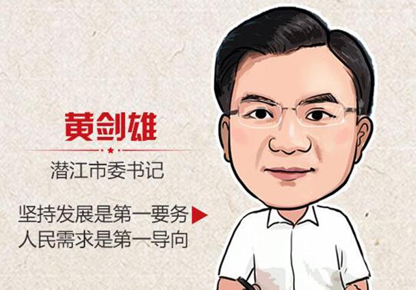 【党代表漫话十九大】黄剑雄:坚持发展是第一要务