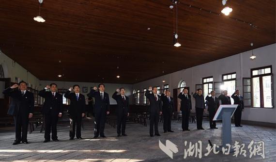 蒋超良带领省委常委到武昌农讲所旧址重温入党誓词