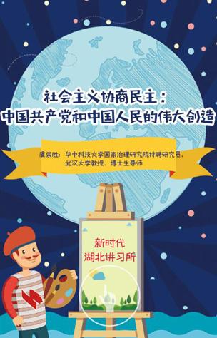 H5丨社会主义协商民主:中国共产党和中国人民的伟大创造