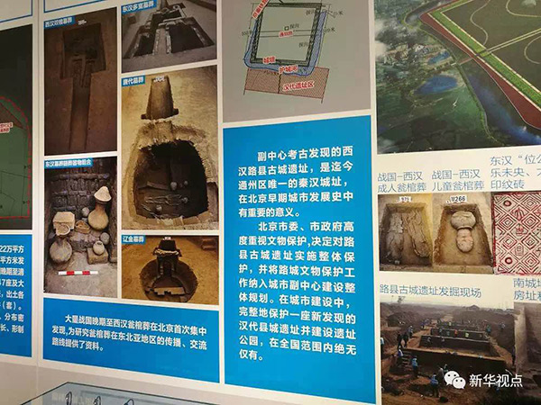 """在习近平心中:""""北京是世界著名古都,丰富的历史文化遗产是一张金名片."""