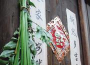 端午习俗:挂艾草与菖蒲
