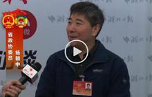 杨朝中委员:精准扶贫还需发力