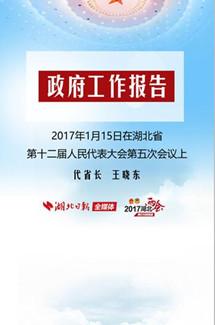 2017湖北政府工作报告(摘要)