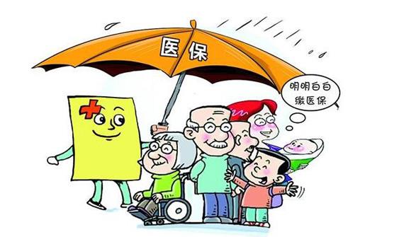 省人社厅:今年起大人小孩医保缴费标准统一