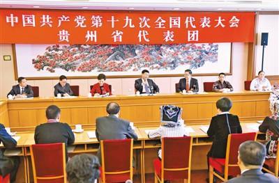 习近平在参加党的十九大贵州省代表团讨论时强调 万众