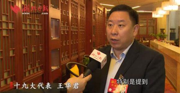 王华君:多渠道就业创业 农民工信心更足了