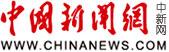 中国新闻网