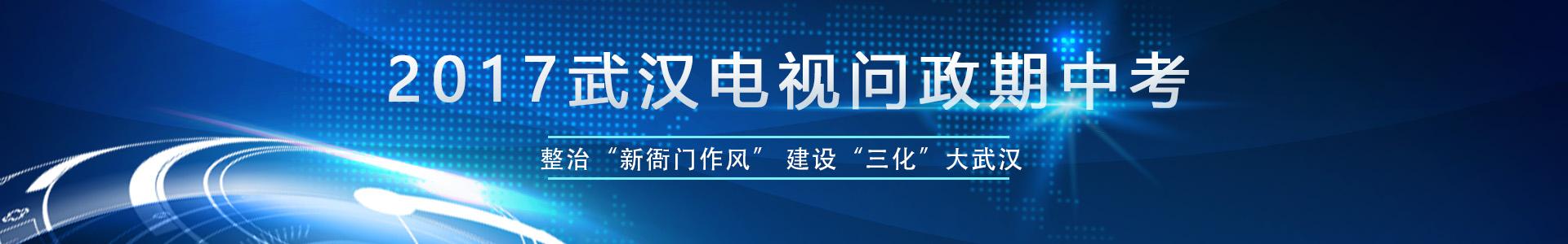 2017武汉电视问政期中考111.jpg