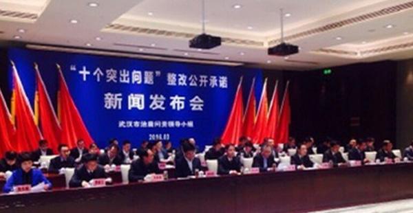 """[2016武汉电视问政]武汉市就""""十个突出问题""""整改做公开承诺"""