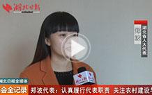 郑波:关注农村建设与民生