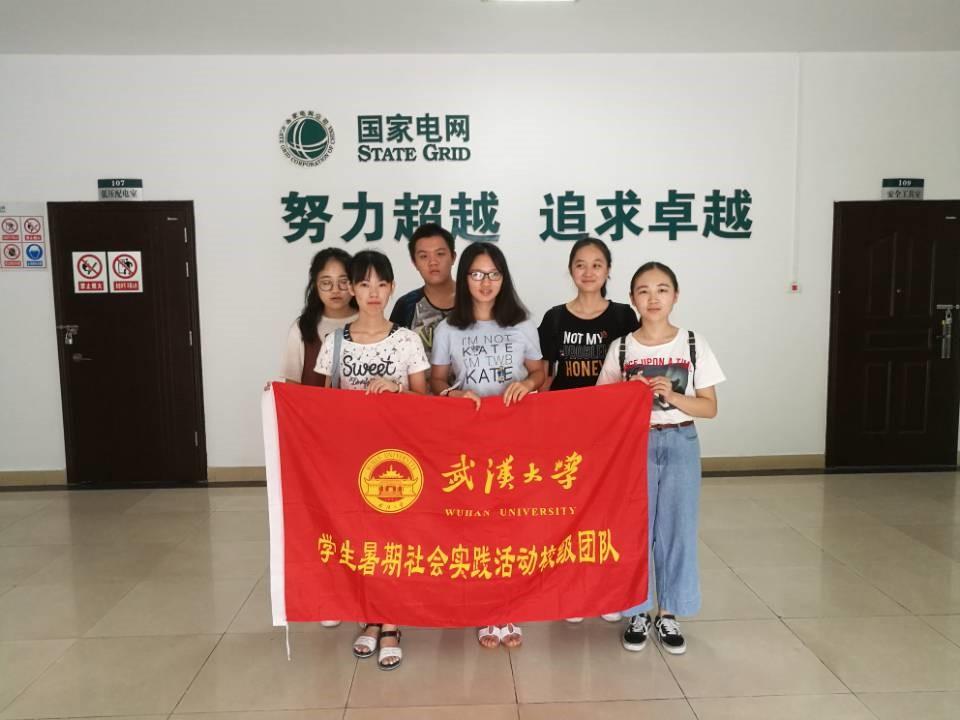 武汉电气工程学院实践团队赴恩施供电公司走访调研