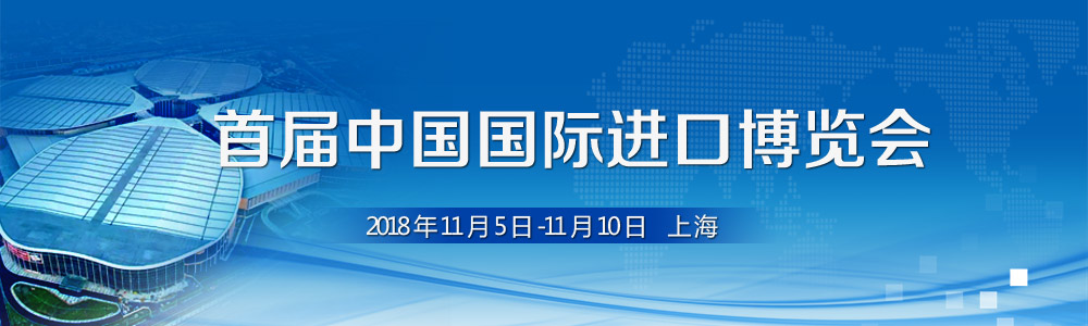 首届中国国际入口展览会banner.jpg