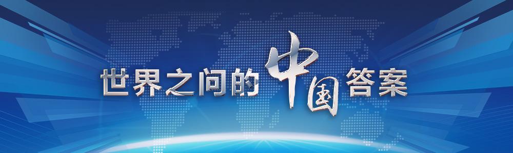 中国答案-.jpg