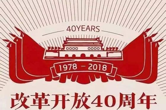 世界之问的中国答案 改革开放40年成就 _荆楚网_湖北